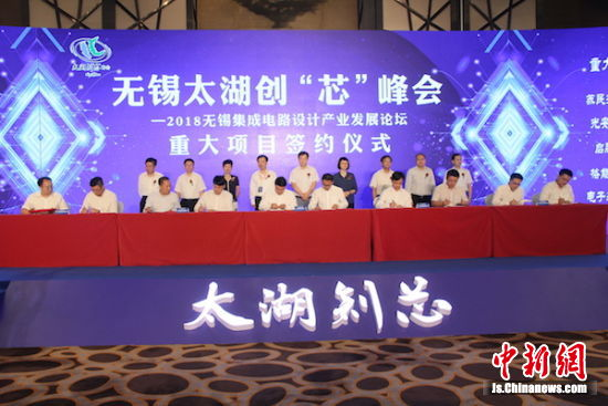 """2018无锡太湖创""""芯""""峰会现场。"""