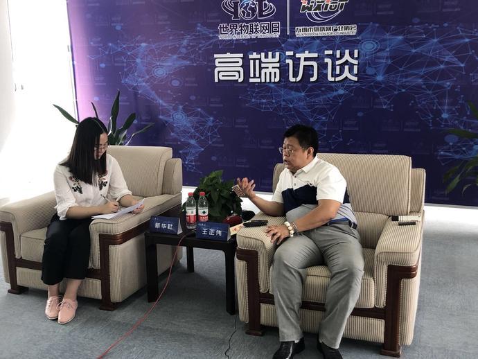 中关村物联网产业联盟秘书长王正伟