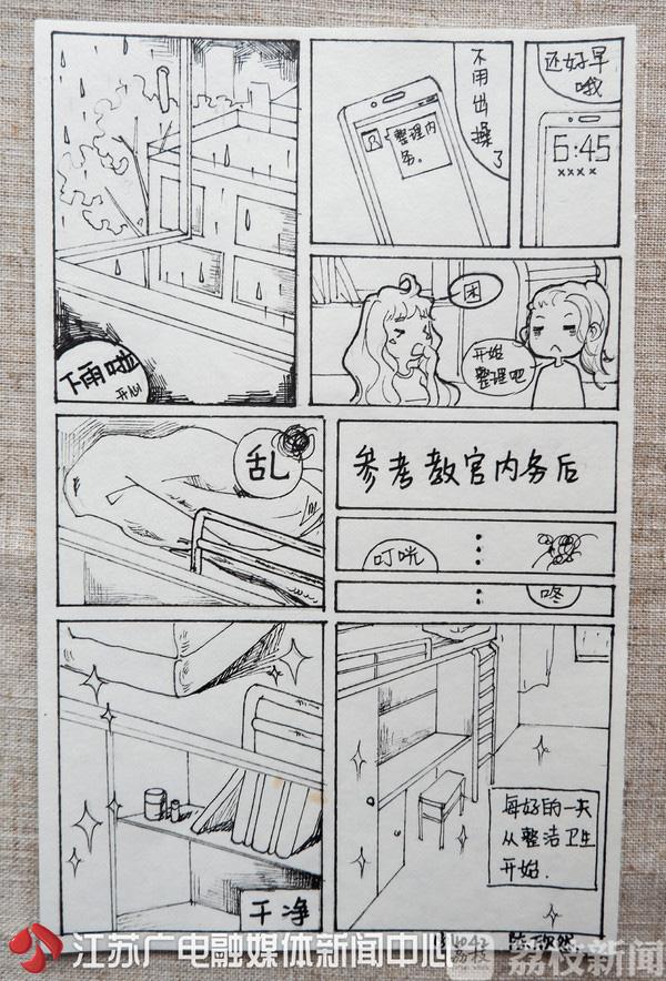 新生手绘军训日记:教官眼中的我们是海绵宝宝?