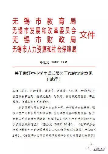 """【无锡中小学""""晚托班""""下个学期开始实施】 中小学将开展托班服务"""