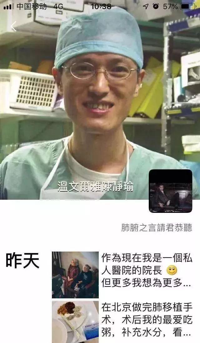 名医被冒充!无锡人民医院副院长陈静瑜打假!