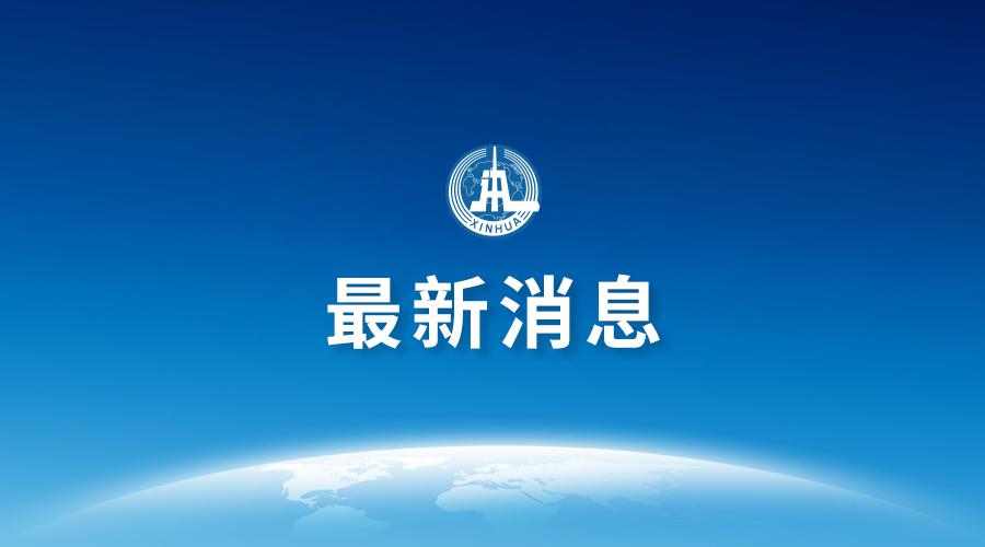 文化和旅游部启动新一批国家级旅