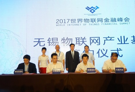 2017世界物联网金融峰会举行