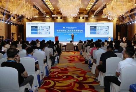 2017物博会-智能制造与工业互联网高峰论坛举行