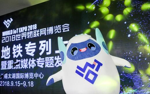 """2018物博会卡通萌宝""""物小联""""正式揭晓"""