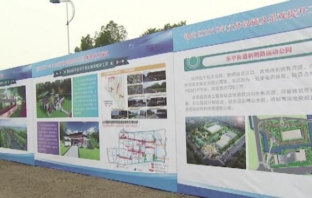 錫山區文體設施及景觀提升工程集中開工