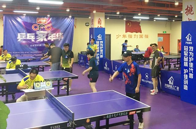 """2020""""红双喜""""CFC乒乓球邀请赛"""