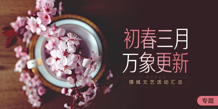 初春三月·万象更新 锡城文艺活动汇总