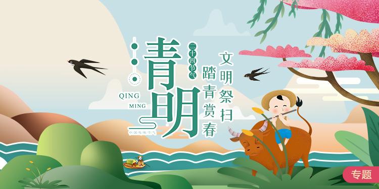 清明节:文明祭扫 踏青赏春