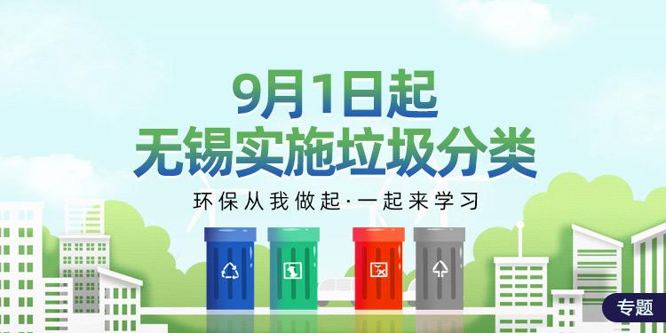 9月1日起,无锡实施垃圾分类!