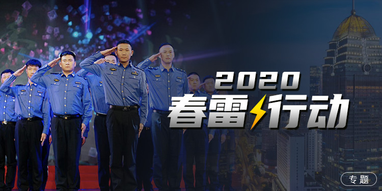 """2020""""春雷""""行动"""