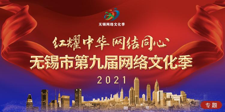 """""""红耀中华 网结同心"""" 2021年无锡市第九届网络文化季"""