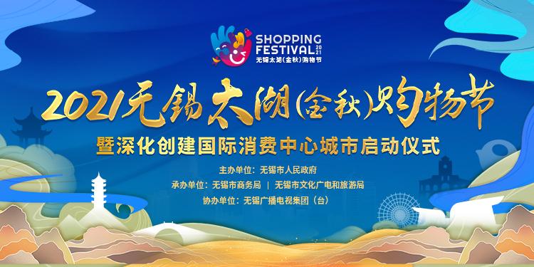 2021无锡太湖(金秋)购物节